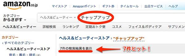 チャップアップAmazon