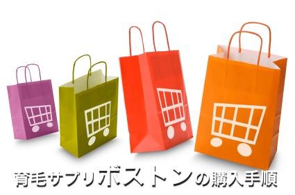 超簡単!公式販売サイトで育毛サプリBOSTONを購入した手順