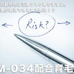 【8.7%】リアップの副作用!同等の育毛効果で安全な育毛剤はBUBKA!