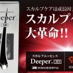 Deeper3Dの効果と副作用を解説@【やめた理由】は効かないから?