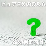 ポリピュアEXのQ&Aまとめと効果的な使い方を公開!