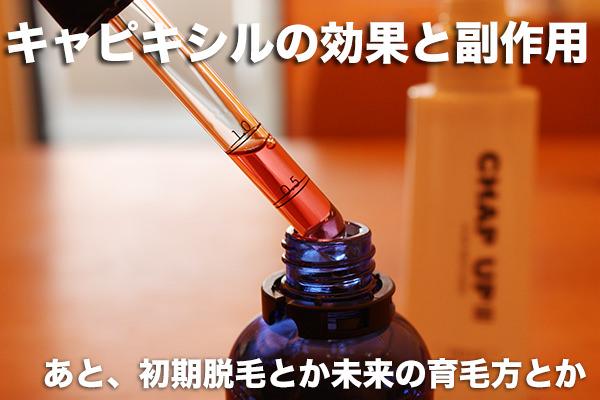 【フィンジア配合】キャピキシルの育毛効果&副作用、初期脱毛etc.