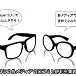 2chなどの各メディアからDeeper3Dの口コミ・評判を集めてみた!
