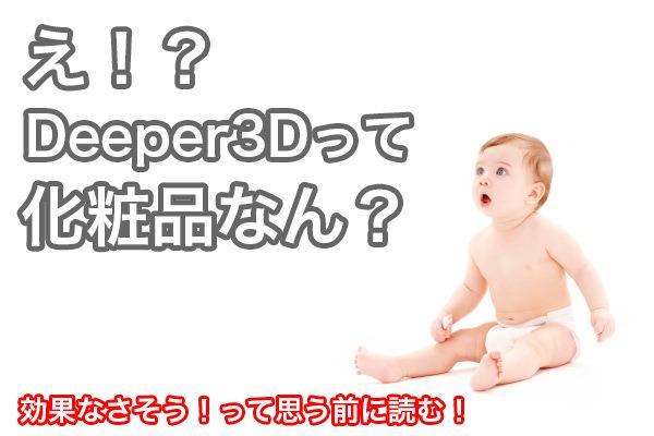 【驚愕】Deeper3Dは医薬部外品の育毛剤じゃないです!