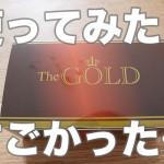 ゴールドっていう精力剤のサプリが凄かった!勃起体験を大公開!