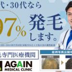 AGAIN(アゲイン)メディカルクリニックの特長と口コミ・評判を調査!