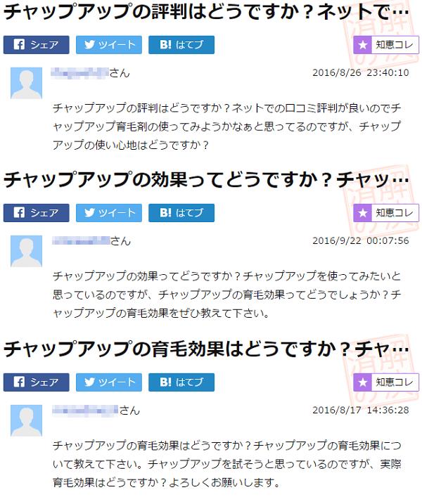 chapup_tiebukuro