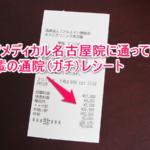 ヘアメディカルは2chの評判・口コミより先輩の体験談(費用等)がベスト!