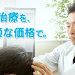 【通院不要】遠隔治療(TV電話診察)のAGAヘアクリニック!料金が安い!