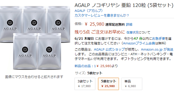 育毛サプリ【アガルプ】の成分・効果はどうかな?最強サプリと対決!