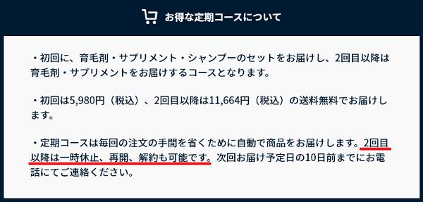 【体験済】ブブカゼロの定期コースを解約・退会するベストな方法!
