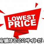 【知らなかった!】リジュン(RiJUN)を最安価格で購入する必殺裏技!