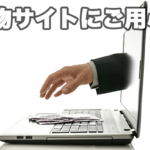 【詐欺注意】イクオスの公式サイトに偽物サイトがある?