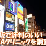 大阪で評判のいいAGAクリニックをランキング化したけど一強だった!