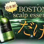 【負けた】ボストンスカルプエッセンスの驚愕な効果と最安で買う方法!