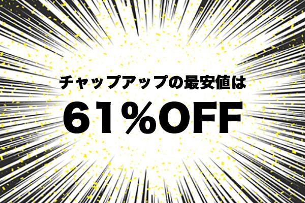 【割引】チャップアップを最安値(61%OFF)で買う裏ワザ大公開!