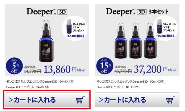 Deeper3Dを購入してみたからレビュー!(注文編)