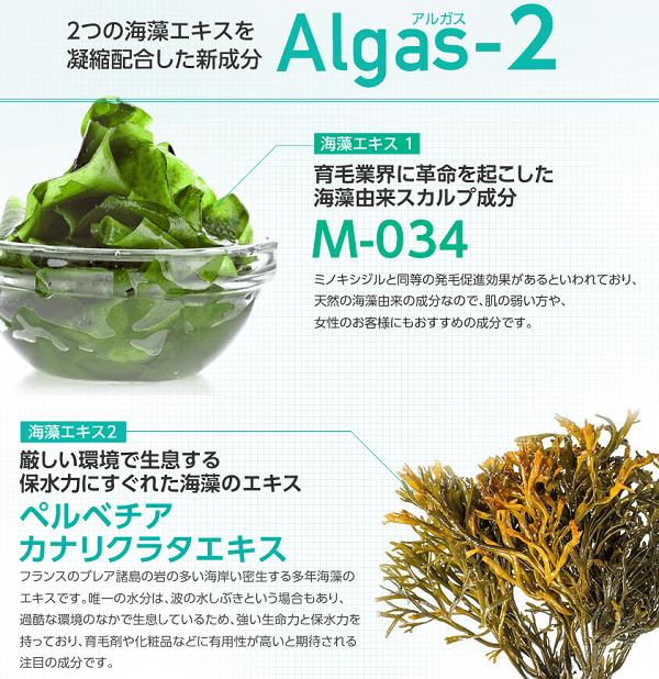 iqos_algas2
