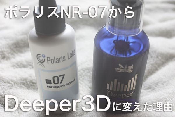 ポラリス(ミノキシジル)からDeeper3D(キャピキシル)に変えた5つの理由