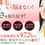 【安過ぎ】長春毛精の口コミ・評判と成分効果を徹底評価!