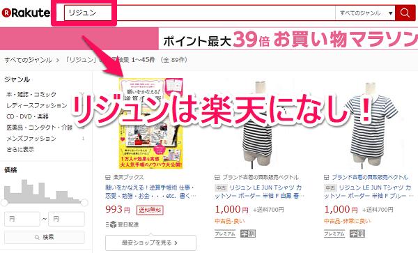 【購入前に見て!】リジュン(RiJUN)を楽天やアマゾンで買うのは愚か!