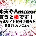 【注意】育毛サプリ「ボストン」の最安は楽天やアマゾンじゃないよ!