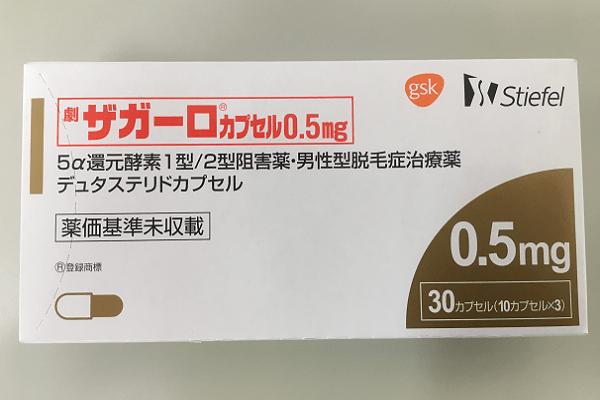 【2019年版】ザガーロ(デュタステリド)の副作用を全部まとめた!
